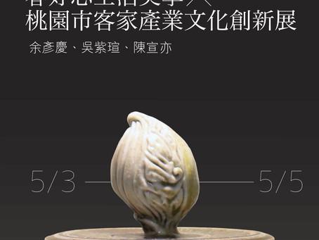 桃園市客家產業文化創新展|余彥慶、吳紫瑄、陳宣亦