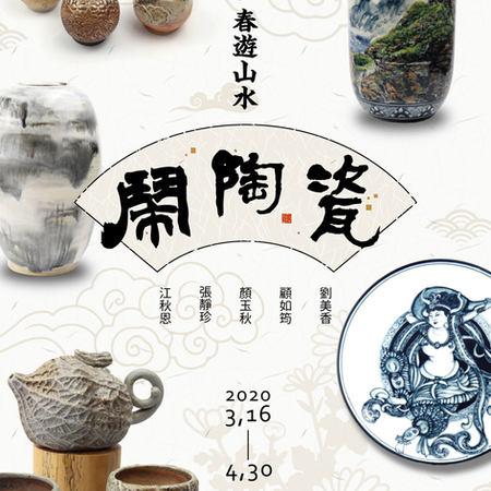 春遊山水鬧陶瓷-五人聯展