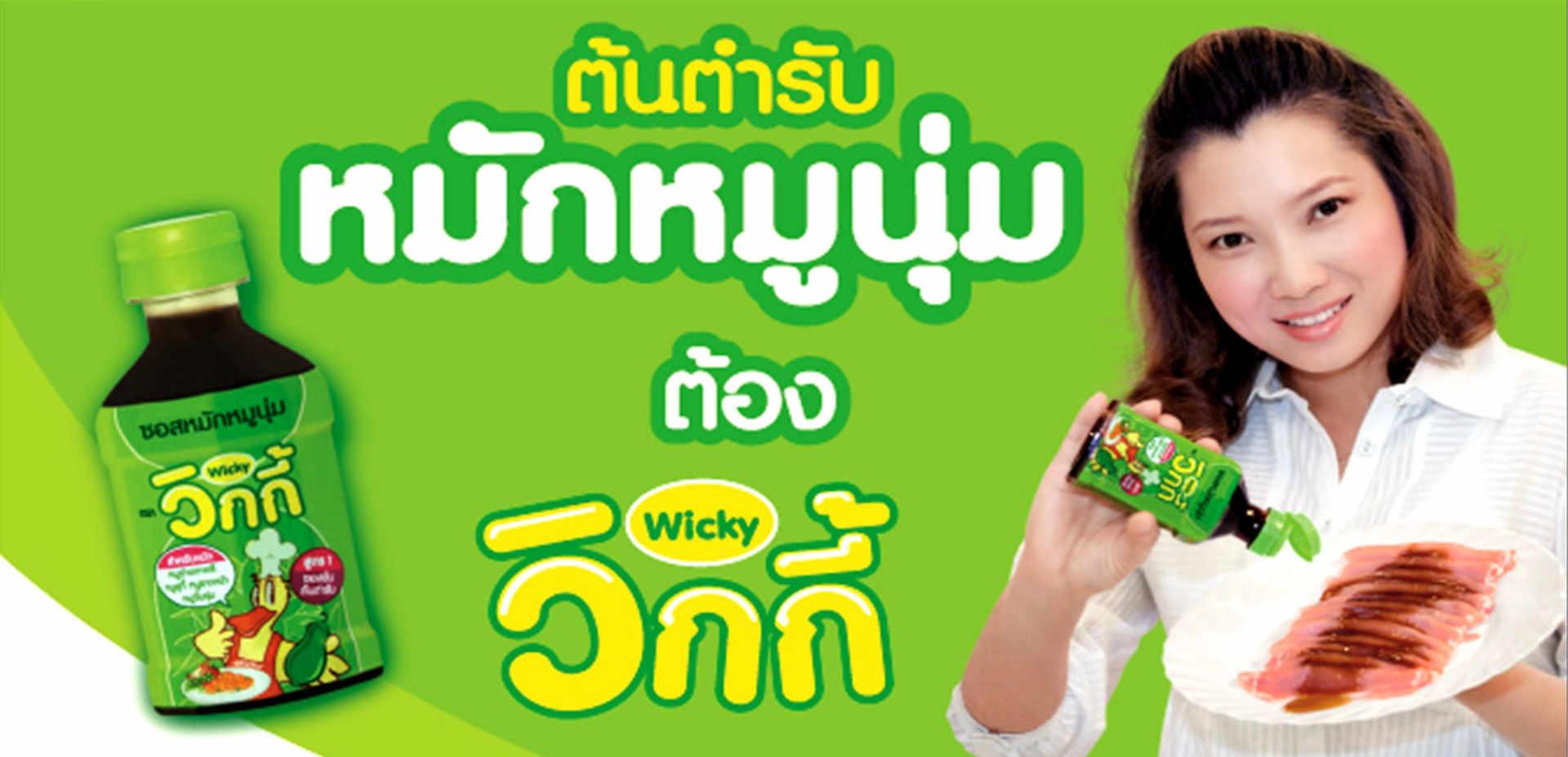 ต้นตำรับ ซอสหมักหมูนุ่ม รายแรกของประเทศไทย