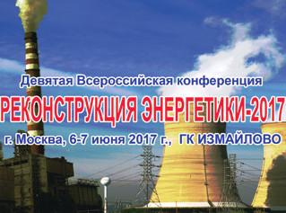 Евротехлаб на Девятой Всероссийской конференции «РЕКОНСТРУКЦИЯ ЭНЕРГЕТИКИ–2017»