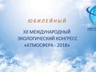 Евротехлаб — спонсор и участник юбилейного ХХ международного экологического конгресса «Атмосфера – 2