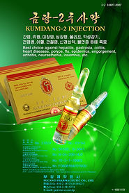official dealer of the drug North Korea, Nigeria mazambik Africa Niger Chad South Africa Central America kumdang-2 carcinoma buy sell website photo video product cancer treat tongbanghangamso