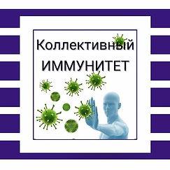 Коллективный иммунитет.jpg