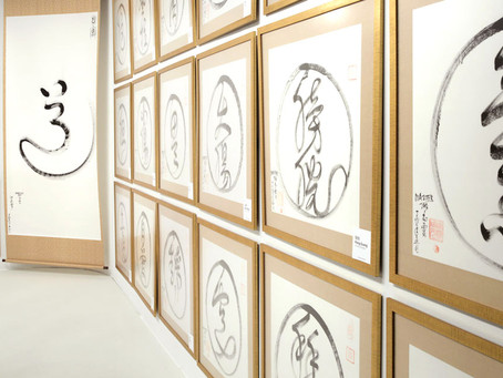 EXPERIENCE TRANSFORMATION: STEP INTO THE HEALING FIELD OF TAO CALLIGRAPHY