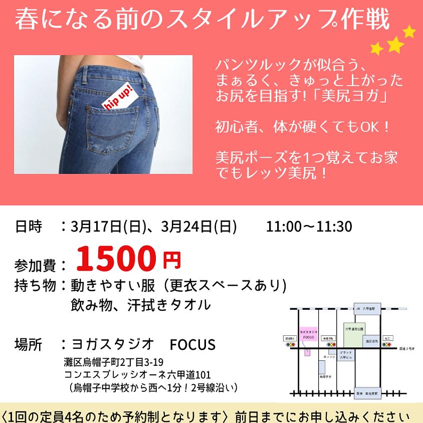 3/24(日)美尻ヨガ ミニレッスン vol.1