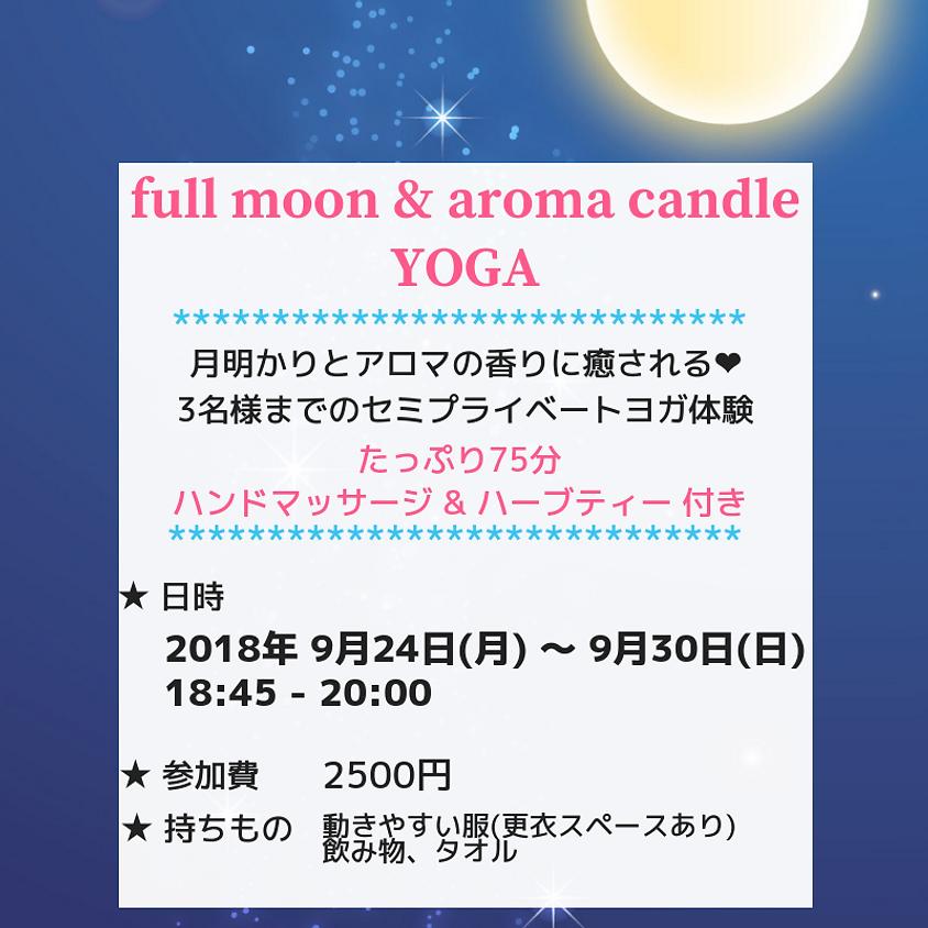 <セミプライベート体験>full moon & aroma candle YOGA