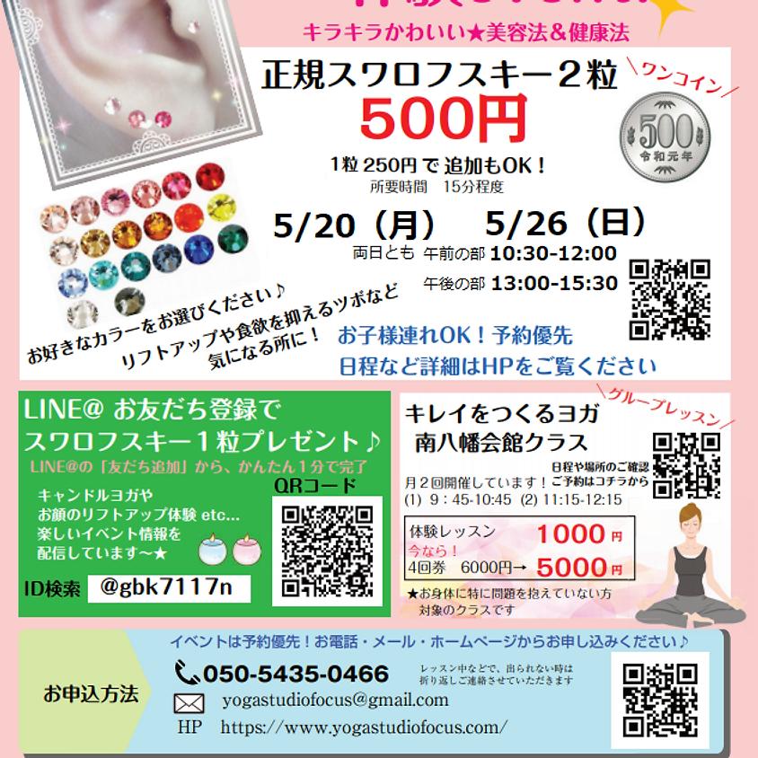 5/26(日)耳つぼジュエリー体験 event!