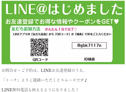 Line案内.png