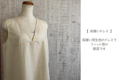 仮縫いドレス.png