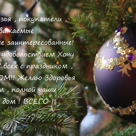Хочу поздравить с Новым Годом!