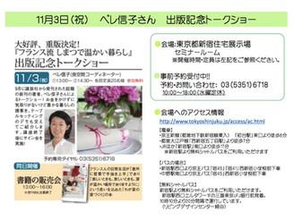 11月3日(木・祝)新宿住宅展示場でトークイベントを行います!