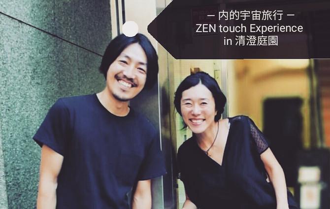 ― 12/22 内的宇宙旅行 ―ZEN touch Experience in 清澄庭園