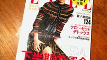 [media coverage / ELLE JAPON(ハースト婦人画報社) 2018年7月号]