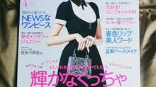 [media coverage / 25ans(ハースト婦人画報社) 2018年4月号]