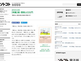 ソーシャルエコマガジン3月号「ソトコト」に掲載されます。