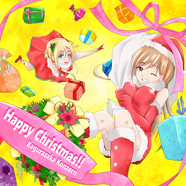 [HP用]Happy Christmas20201220.png