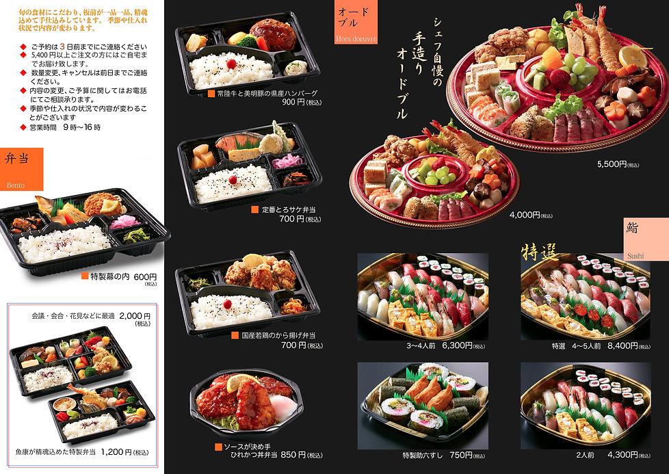 魚康メニューパンフ2.jpg