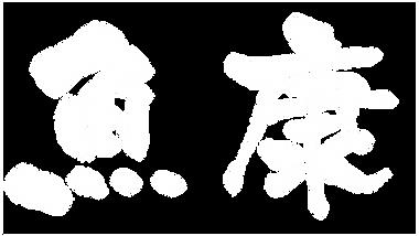 logo_魚康_白.png