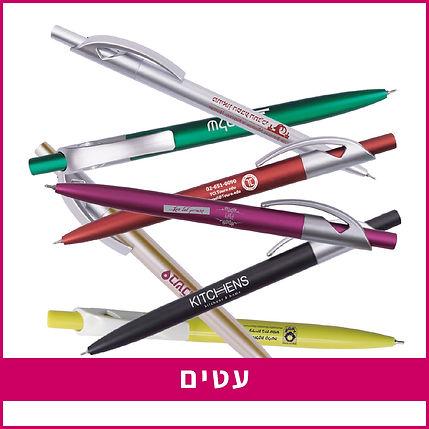 עטים.jpg