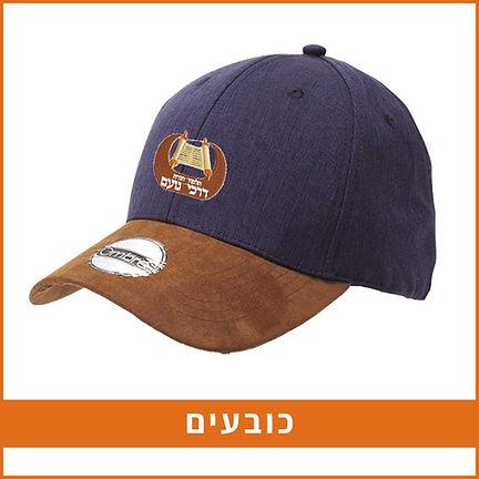 כובעים.jpg