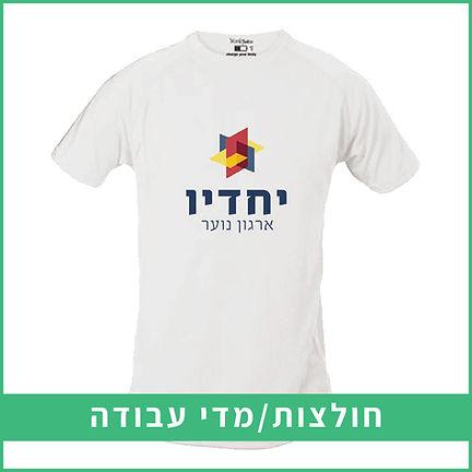 חולצות.jpg