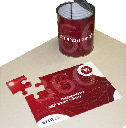 פאזל לקידום מכירות בהדפסה אישית