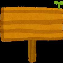 wood_kanban.png
