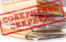Лицензия ФСБ Гостайна,допуск к гостайне