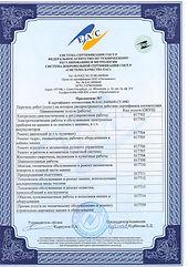 iso исо исо 9001 интегрированная система,сертификат исо,исо 14001