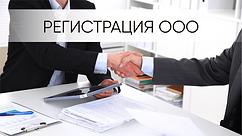 Регистрация ООО — копия.png