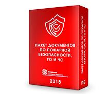 Пакеь документов по охране труда — копия