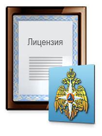Лицензия МЧС,пожаротушение