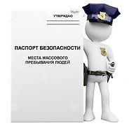 паспорт безапасности — копия.jpg
