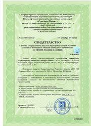 Центр развития бизнеса поможет вступить в сро и получить повышение квалификации строителей