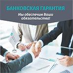 Банковская гарантия — копия.jpg
