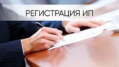 Регистрация ИП — копия.png