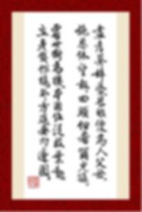 Wing Chun yip man poem