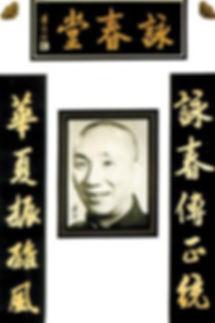 Wing Chun Yip Man
