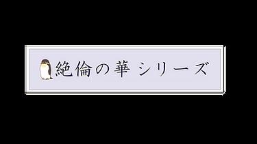 絶倫の華シリーズ.png