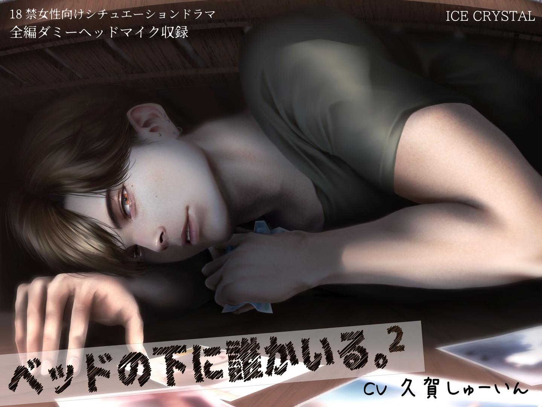 ベッドの下に誰かいる。2.jpg