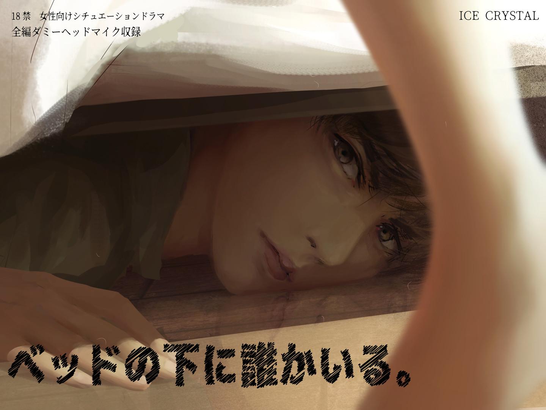 ベッドの下に誰かいる。イラスト.jpg