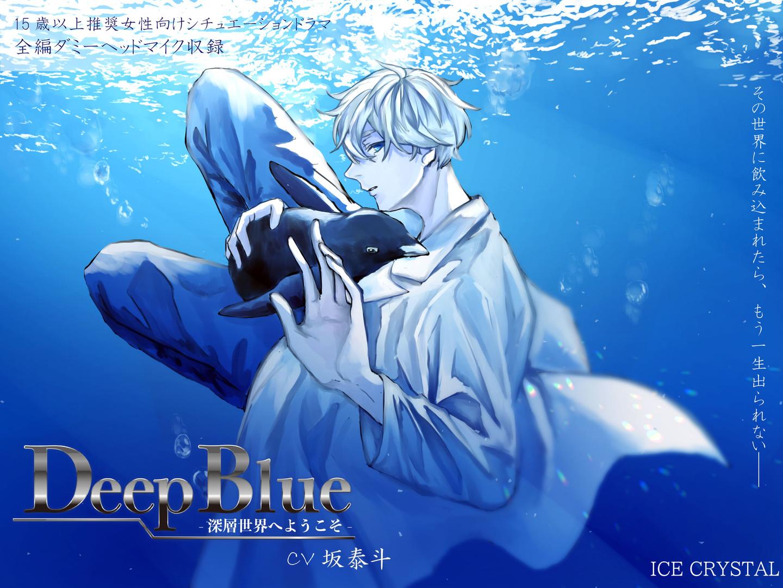 DeepBlue-深層世界へようこそ-