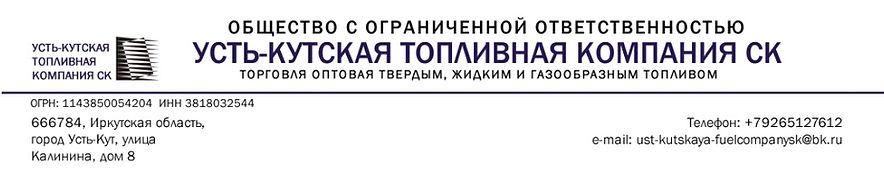 Ust Kutskaya