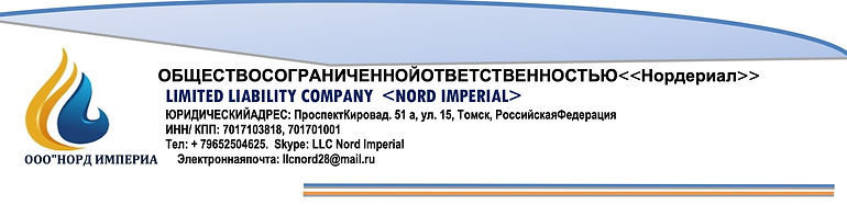 Nord Imperial
