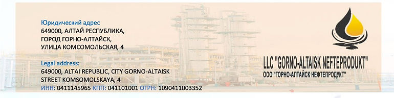 Gorno-Altaisk Nefteprodukt