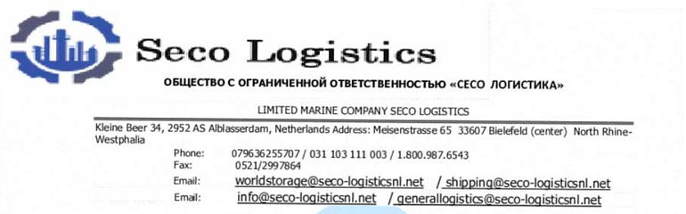 Seco Logistics