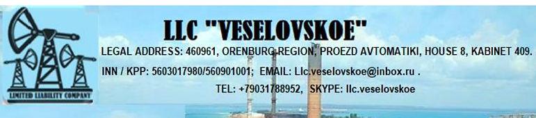 Veselovskoe