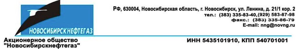 Novosibirskneftegaz