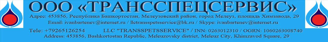 Transspetsservice