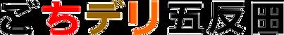 gochideli-logo.png
